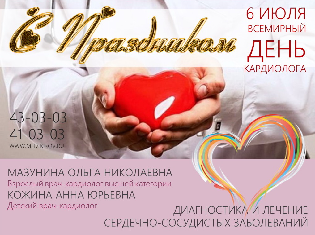 Поздравления к дню кардиолога